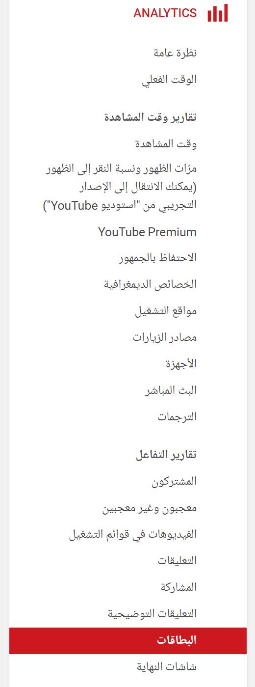 تحليلات اليوتيوب